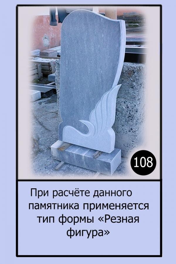 Памятник №108