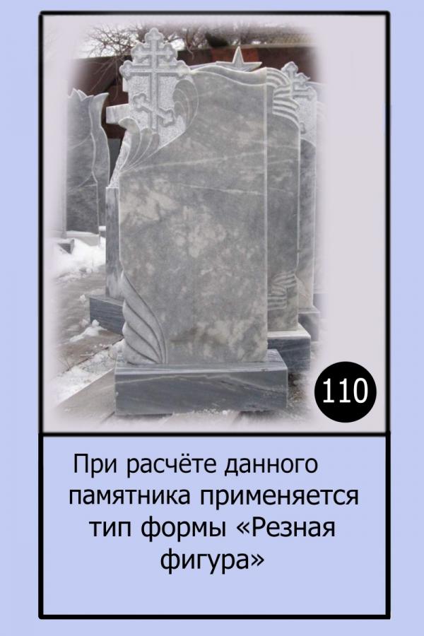 Памятник №110