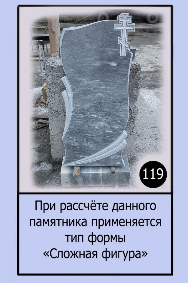 Памятник №119