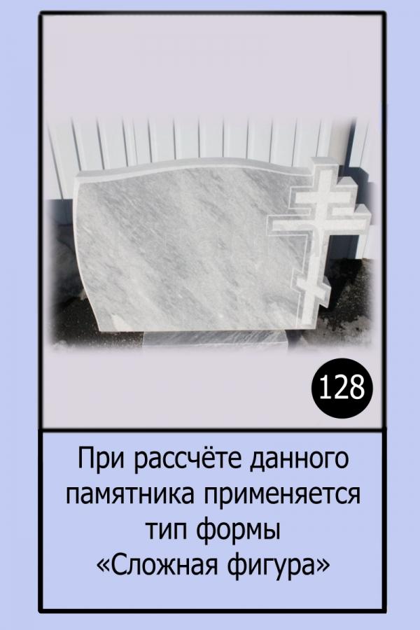 Памятник №128