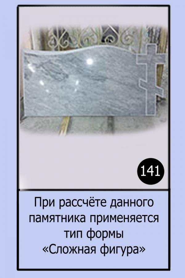 Памятник №141
