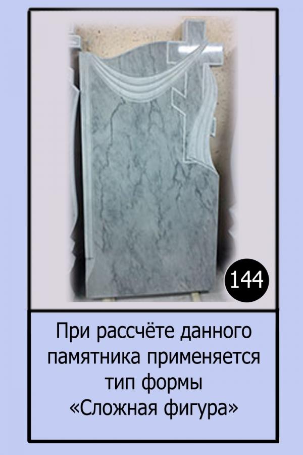 Памятник №144