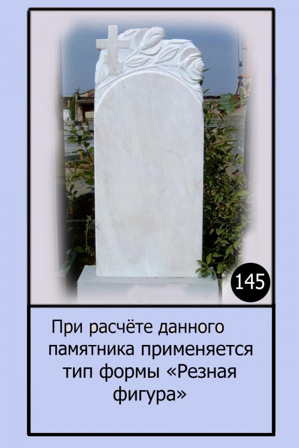 Памятник №145
