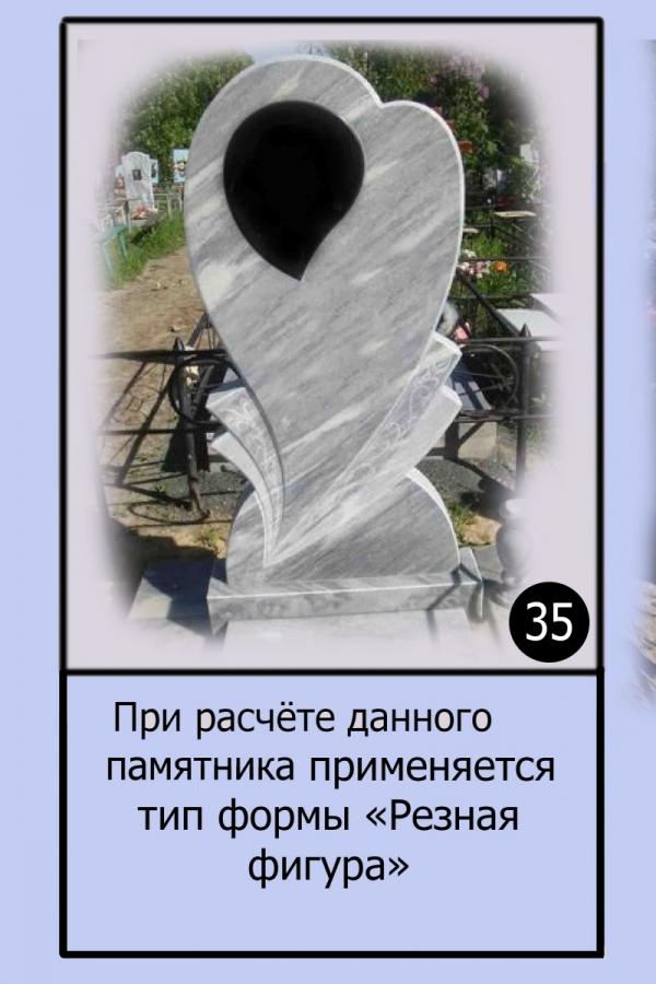 Памятник №35