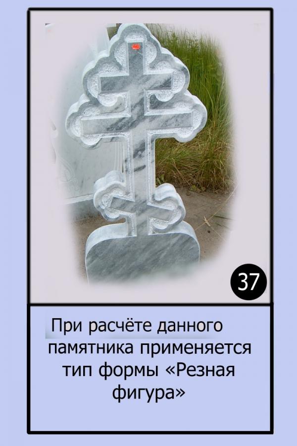 Памятник №37