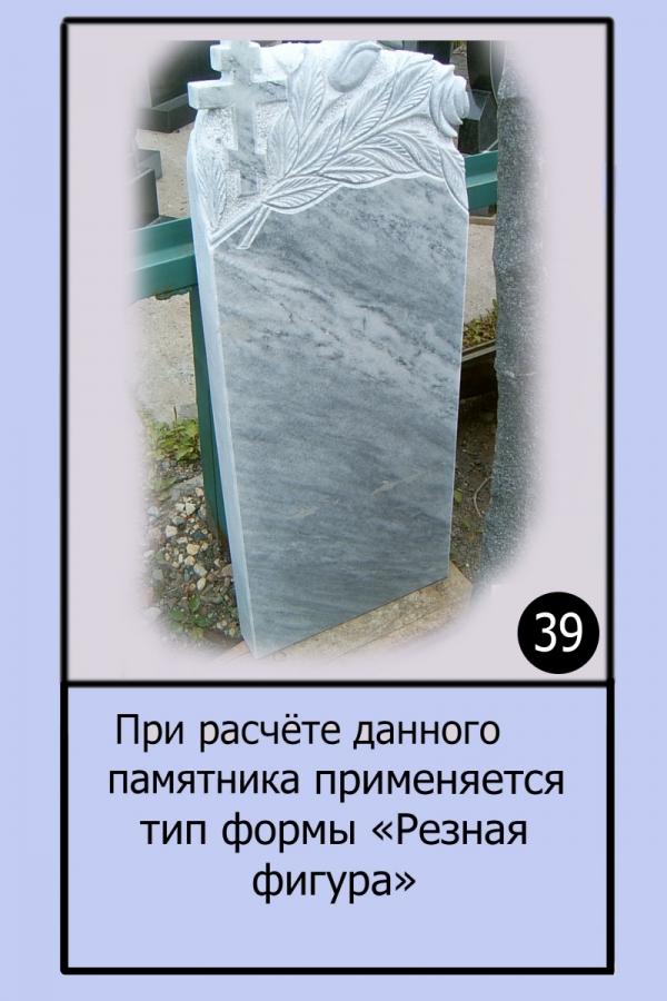 Памятник №39