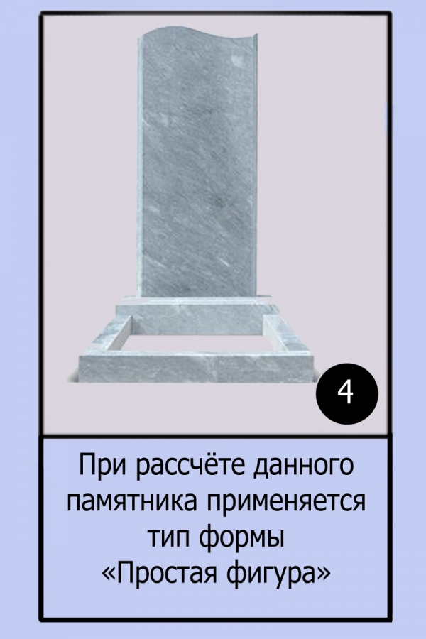 Памятник №4