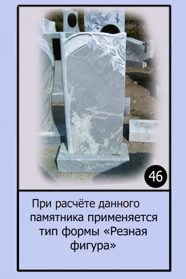 Памятник №46