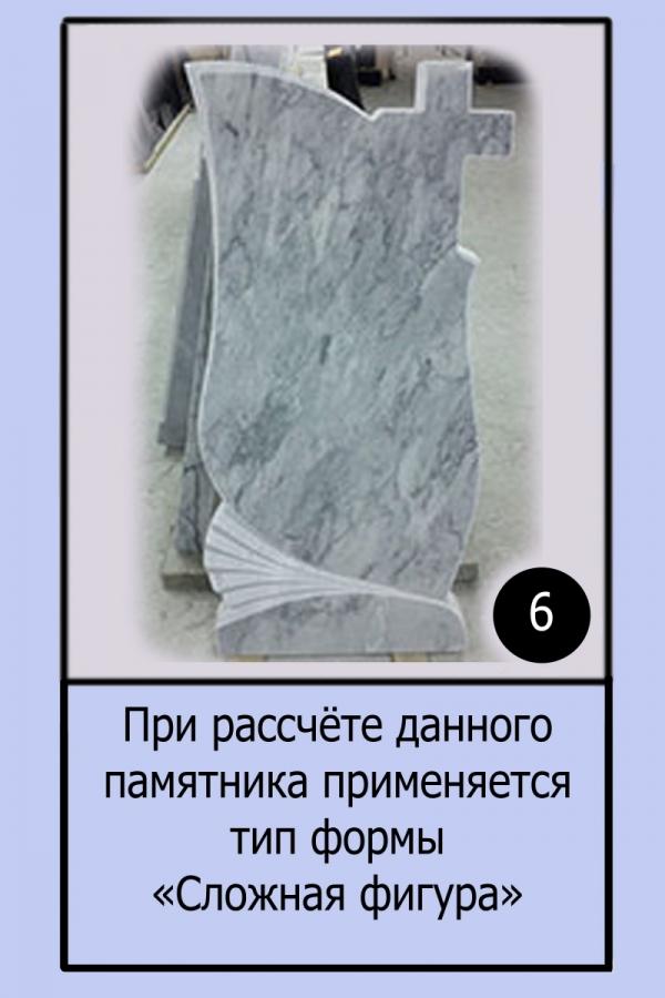 Памятник №6
