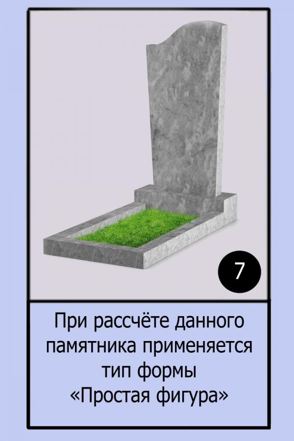 Памятник №7
