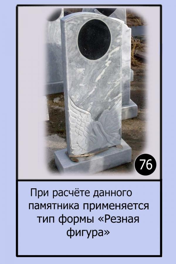 Памятник №76