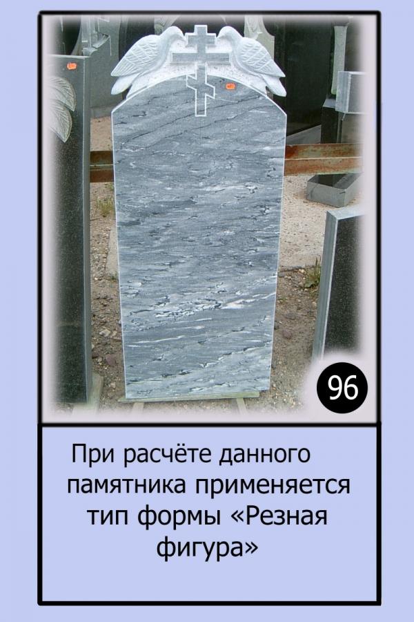Памятник №96